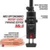 agrotechnic_motor_mk2_el